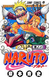 Том 1: Узумаки Наруто