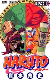 Том 15: Справочник ниндзя Наруто