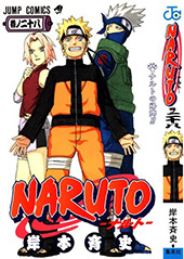 Том 28: Возвращение Наруто