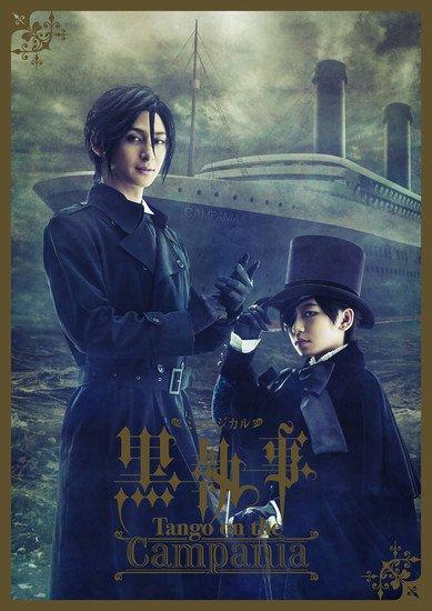 Постер мюзикла Kuroshitsuji