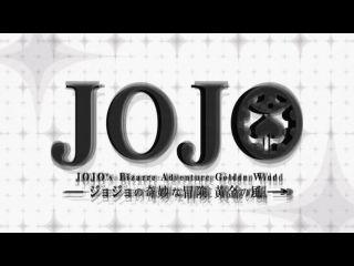 Посмотреть 14 серию Невероятные приключения ДжоДжо